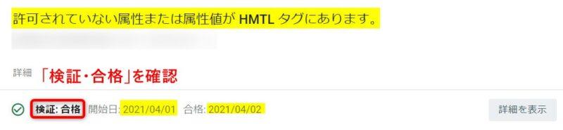 Google Search Console(AMP)の検証:合格の表示例