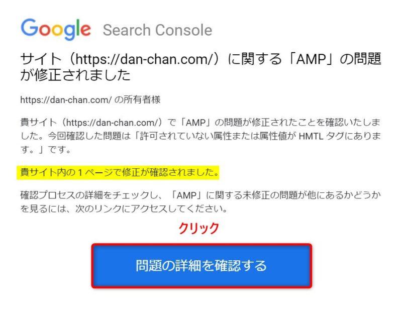 Google Search Console エラー修正確認の通知メールの例 (AMP)