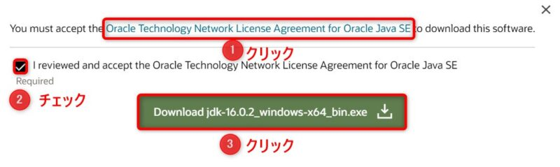 OracleJDK16.0.2(Download)画面(ライセンス確認)