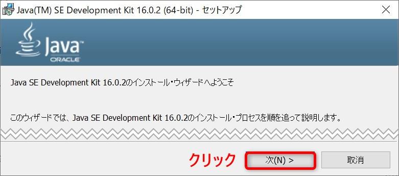 Oracle JDK SE16.0.2のインストール・ウィザード開始画面