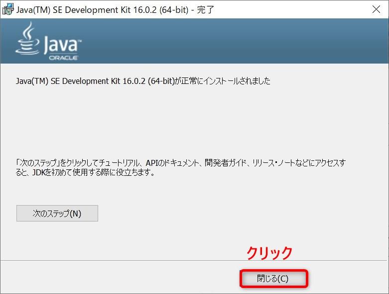 Oracle JDK SE16.0.2のインストール・ウィザード(インストール終了画面)