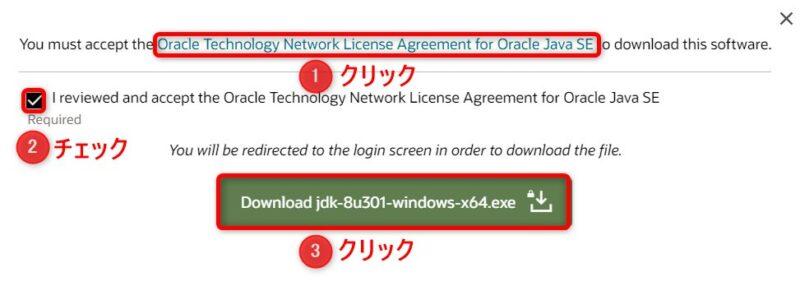 OracleJDK8u301(Download)画面(ライセンス確認)