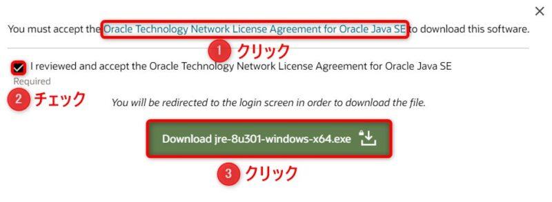 OracleJRE8u301(Download)画面(ライセンス確認)
