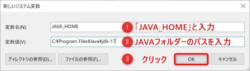 「新しいシステム変数」画面 JDK17(JAVA_HOME設定)