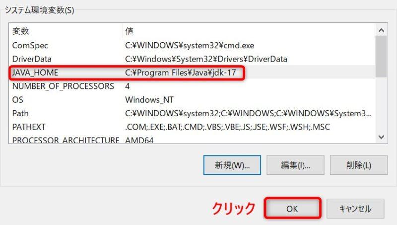 「システム環境変数」画面 JDK17(JAVA_HOME設定後)