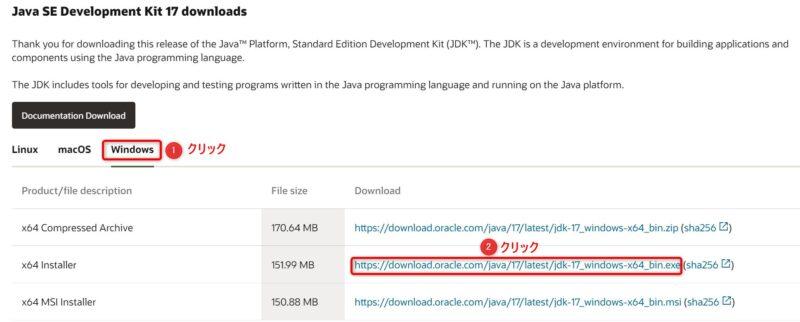 OracleJDK17(Download)画面