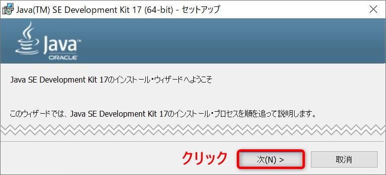 Oracle JDK SE17のインストール・ウィザード開始画面