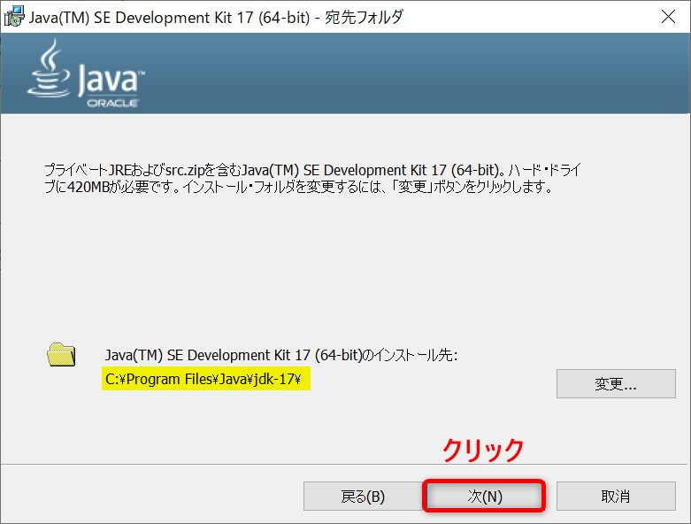 Oracle JDK SE17のインストール・ウィザード(インストール先確認画面)