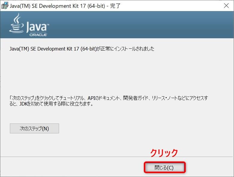 Oracle JDK SE17のインストール・ウィザード(インストール終了画面)